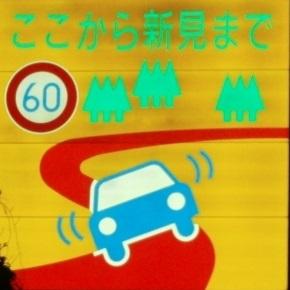 中国道60キロ帰規制