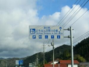 道の駅日野川の郷アクセス2