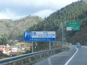 道の駅日野川の郷アクセス3