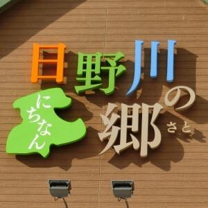 日野川の郷