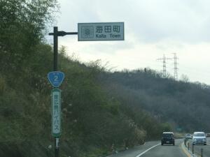 東広島バイパス3