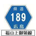 県道189号福山上御領線