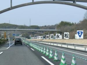 松永道路-7