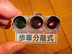 信号ガチャ6