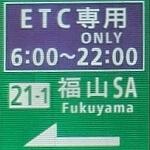 福山SASICアイキャッチ
