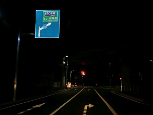 アクセス道路4