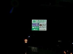 アクセス道路8