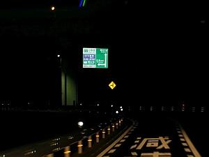 アクセス道路9