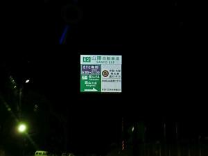 アクセス道路10