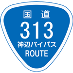 国道313号神辺バイパス