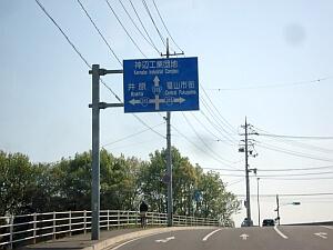 国道313号三方開花