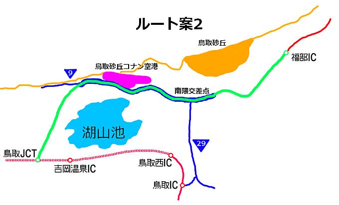 鳥取豊岡宮津道ルート案2
