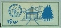 甲山町カントリーサイン