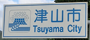 津山市のカントリーサイン