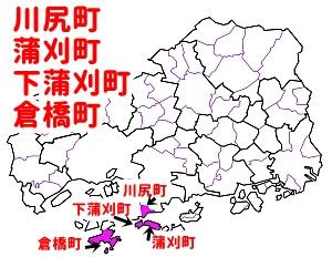 川尻町・蒲刈町・下蒲刈町・倉橋町