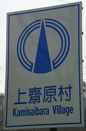 旧上斎原村