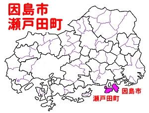 因島市・瀬戸田町