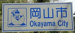 岡山市のカントリーサイン