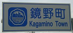 鏡野町のカントリーサイン