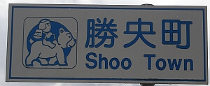 勝央町のカントリーサイン