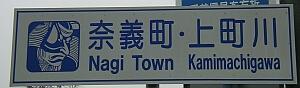 奈義町のカントリーサイン
