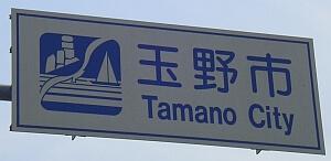 玉野市のカントリーサイン