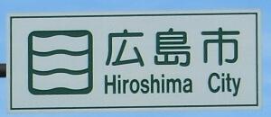 広島市カントリーサイン